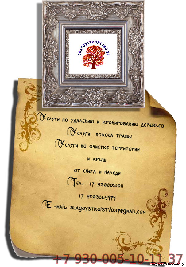 ООО «Благоустройство 37» Адрес: 155900, Ивановская область, г. Шуя, ул.1-ая Московская, д. 7; ИНН 3706022650;Р\счет 40702810701550000046 в ПАО «МИнБ» г. Москва К\счет 30101810300000000600 БИК 044525600; Телефон: +7 9300051011; E-mail: blagoystroistvo37@gmail.com